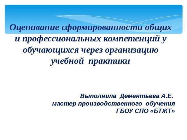Оценивание сформированности общих и профессиональных компетенций у обучающих...