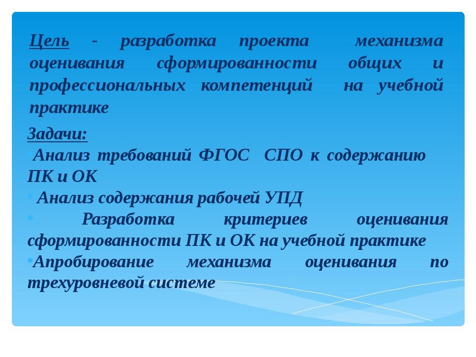 Цель - разработка проекта механизма оценивания сформированности общих и профе...