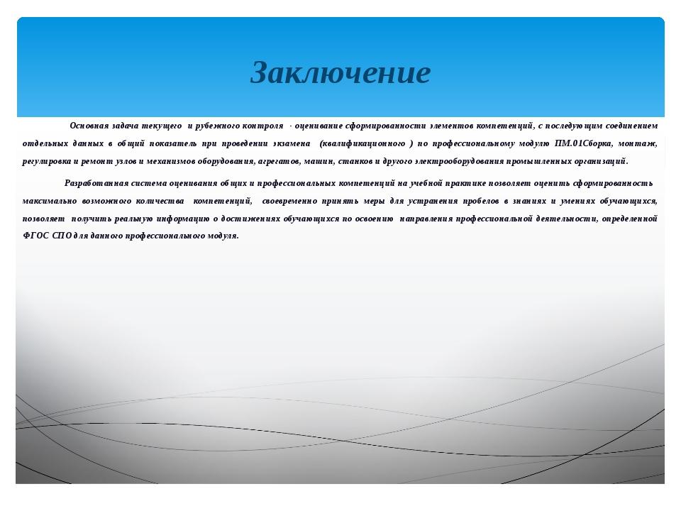 Основная задача текущего и рубежного контроля - оценивание сформированности...