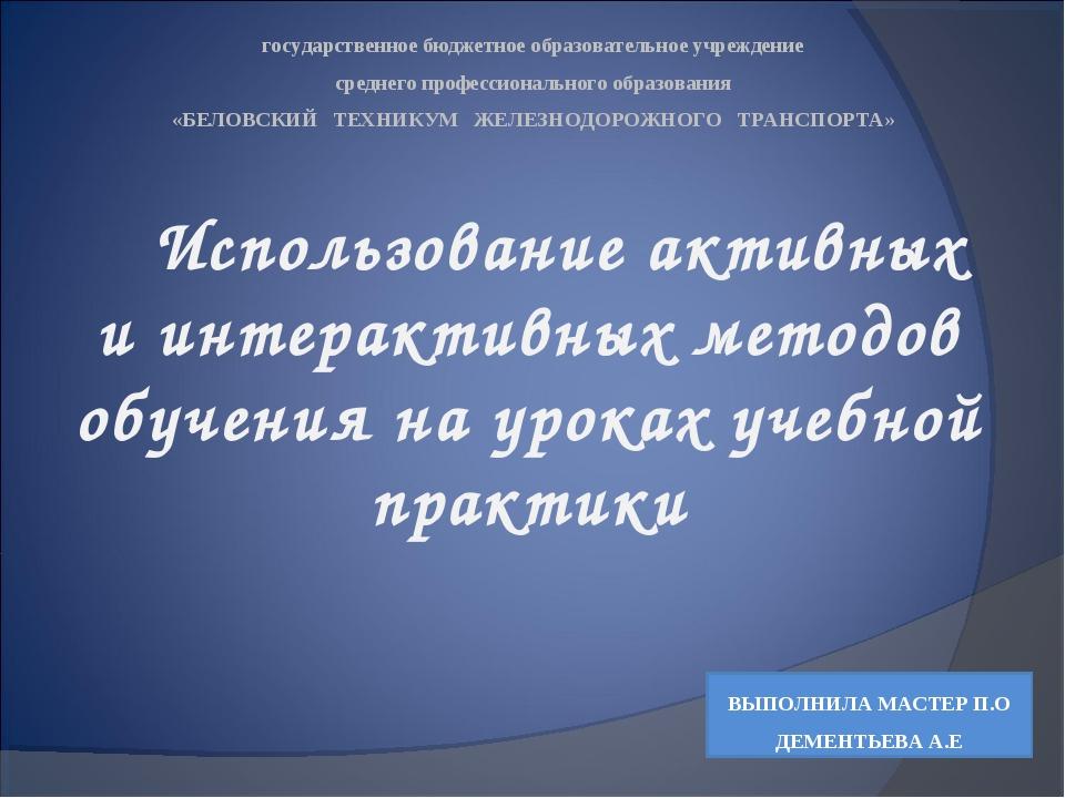 Использование активных и интерактивных методов обучения на уроках учебной пр...