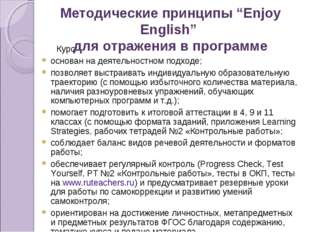"Методические принципы ""Enjoy English"" для отражения в программе Курс: основан"