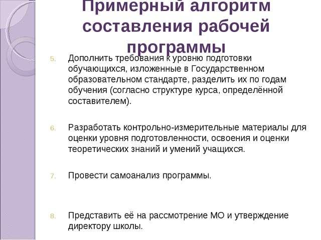 Лист Коррекции Рабочей Программы Образец - фото 11