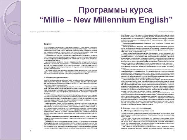 "Программы курса ""Millie – New Millennium English"""