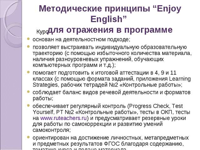 "Методические принципы ""Enjoy English"" для отражения в программе Курс: основан..."