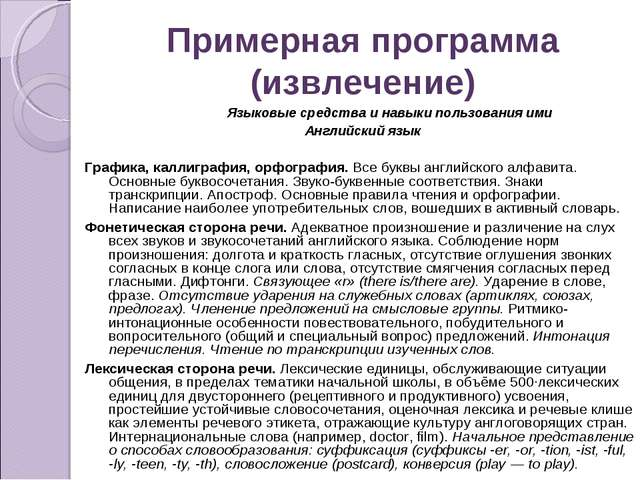 Примерные программы по иностранным языкам фгос