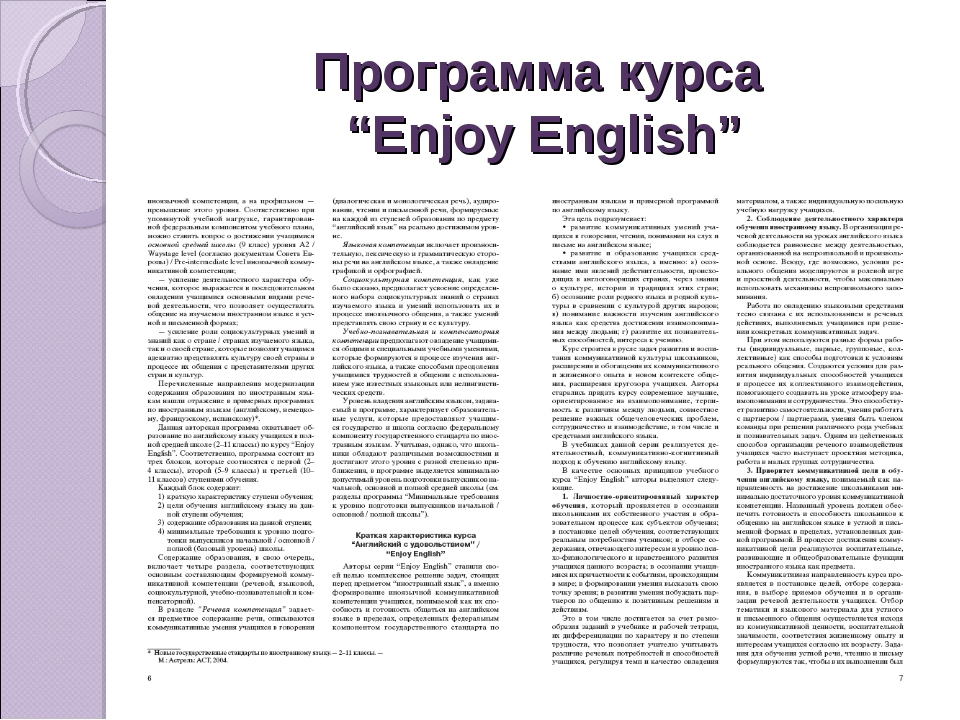 "Программа курса ""Enjoy English"""