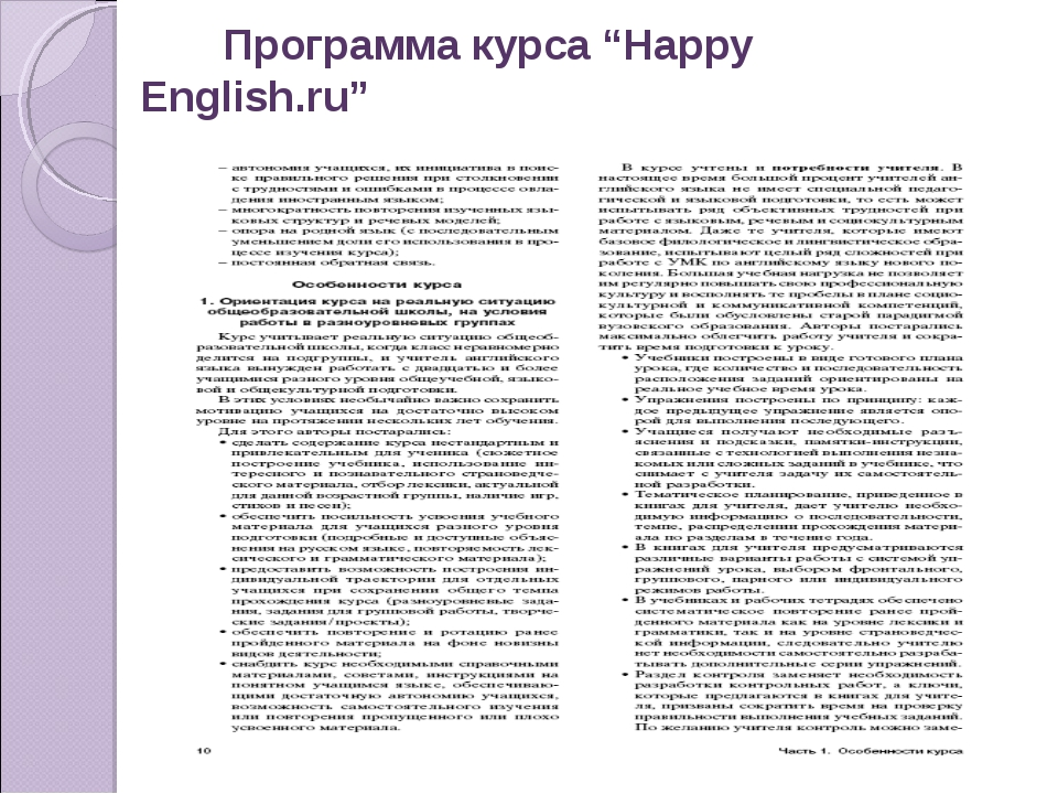 "Программа курса ""Happy English.ru"""