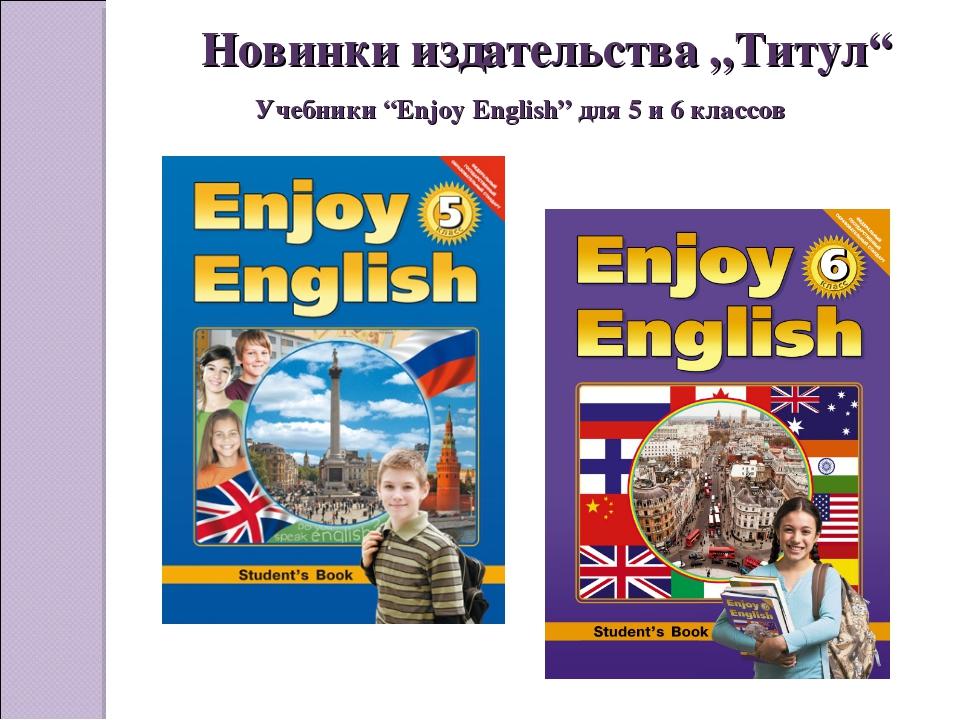 Enjoy английского решебник english учебнику