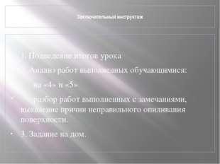 Заключительный инструктаж  1. Подведение итогов урока 2. Анализ работ выпол