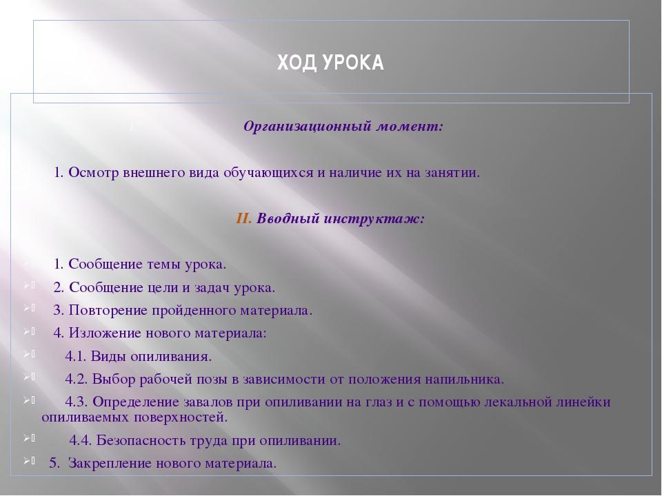 ХОД УРОКА   Организационный момент:     1. Осмотр внешнего вида обучающих...