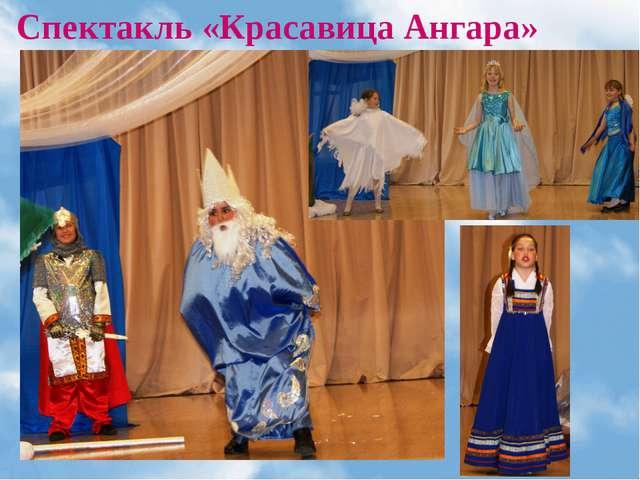 Спектакль «Красавица Ангара»