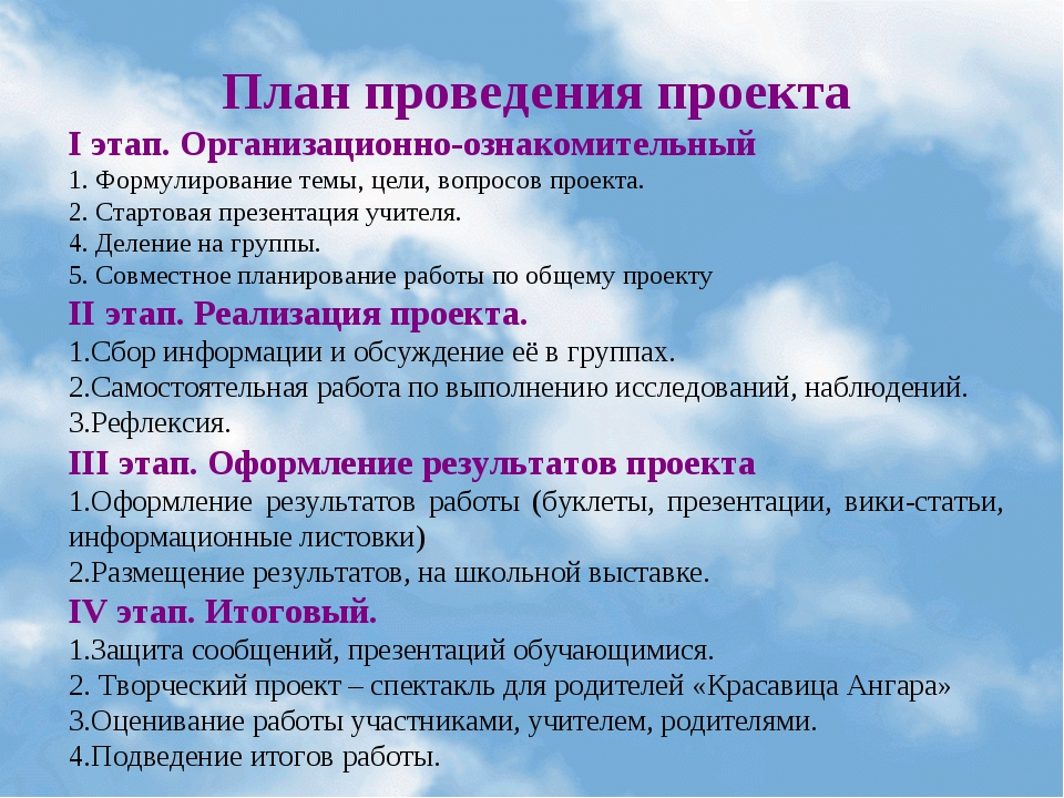 План проведения проекта I этап. Организационно-ознакомительный 1. Формулиров...
