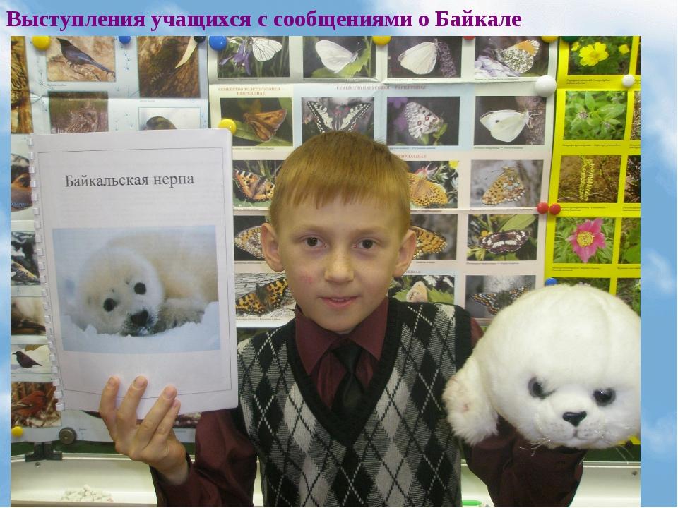 Выступления учащихся с сообщениями о Байкале
