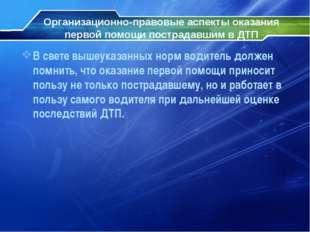 Организационно-правовые аспекты оказания первой помощи пострадавшим в ДТП В с
