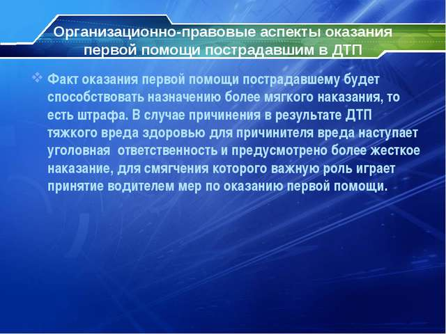 Организационно-правовые аспекты оказания первой помощи пострадавшим в ДТП Фак...
