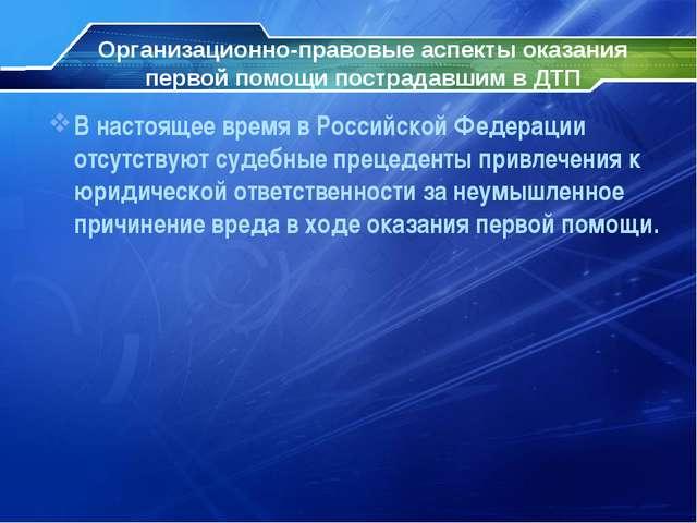 Организационно-правовые аспекты оказания первой помощи пострадавшим в ДТП В н...