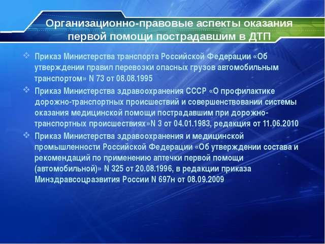 Организационно-правовые аспекты оказания первой помощи пострадавшим в ДТП При...