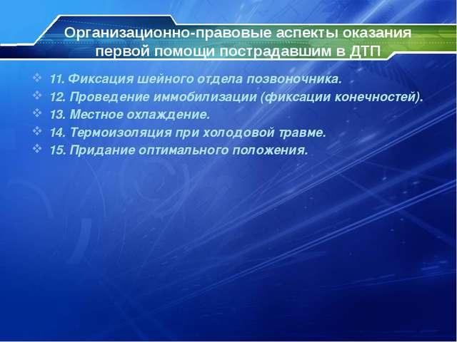 Организационно-правовые аспекты оказания первой помощи пострадавшим в ДТП 11....