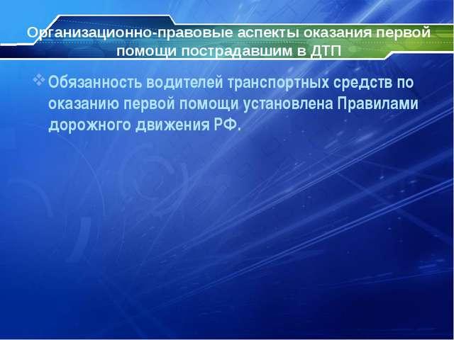 Организационно-правовые аспекты оказания первой помощи пострадавшим в ДТП Обя...