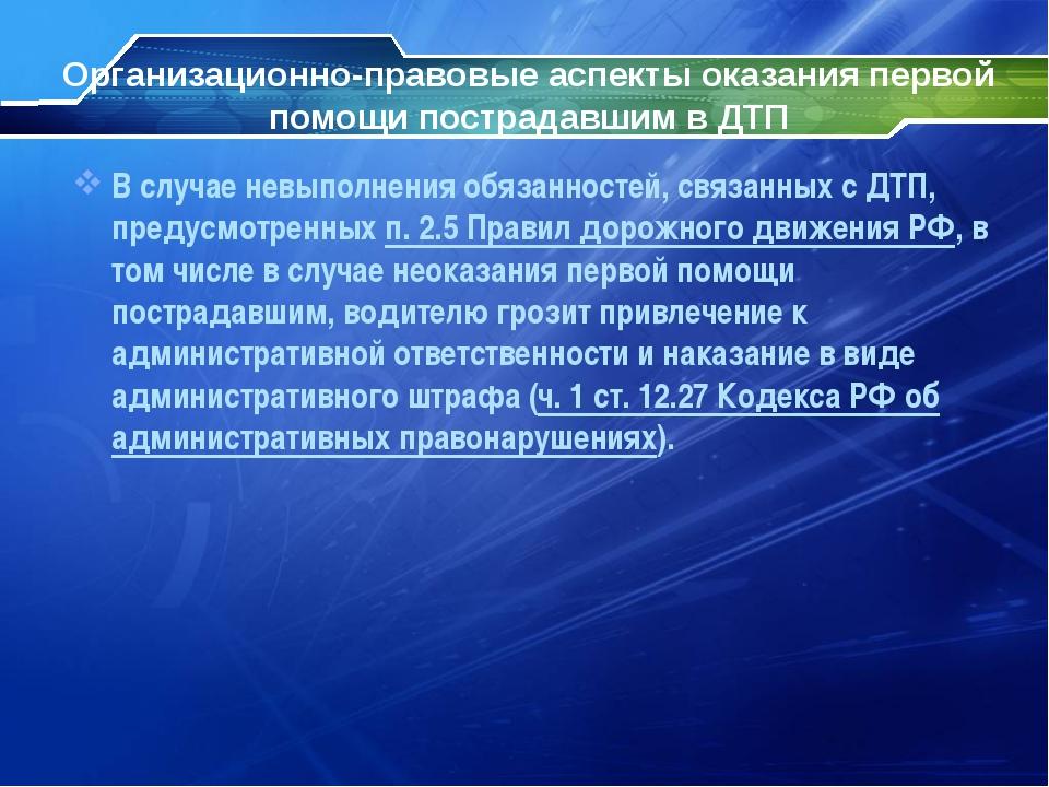 Организационно-правовые аспекты оказания первой помощи пострадавшим в ДТП В с...