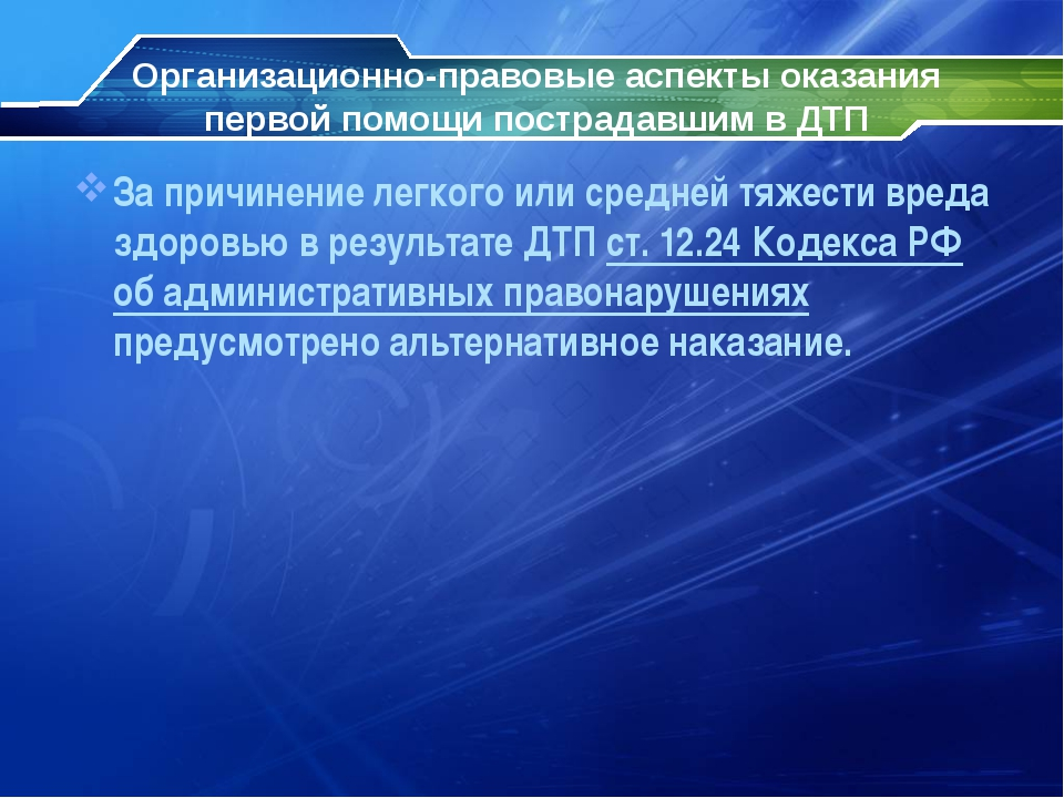 Организационно-правовые аспекты оказания первой помощи пострадавшим в ДТП За...