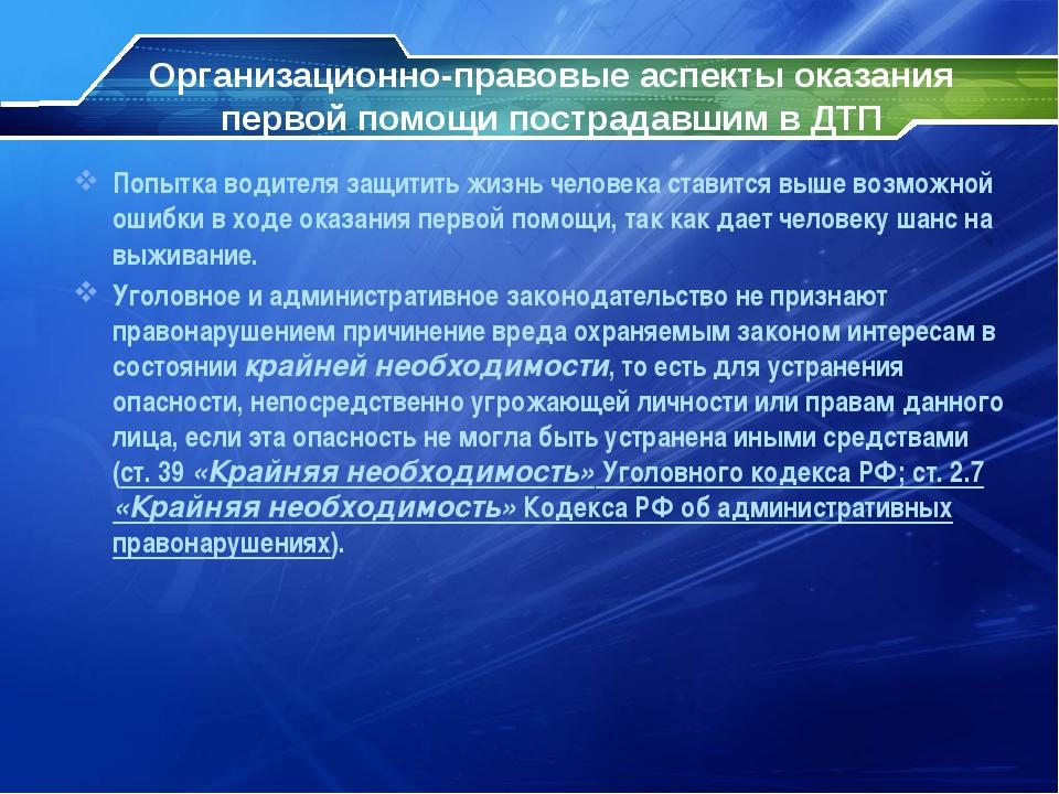 Организационно-правовые аспекты оказания первой помощи пострадавшим в ДТП Поп...