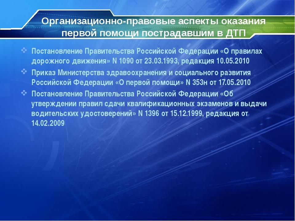 Организационно-правовые аспекты оказания первой помощи пострадавшим в ДТП Пос...
