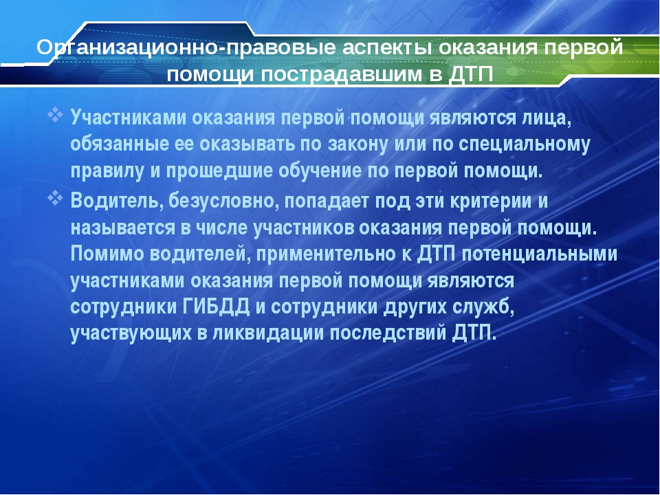 Организационно-правовые аспекты оказания первой помощи пострадавшим в ДТП Уча...
