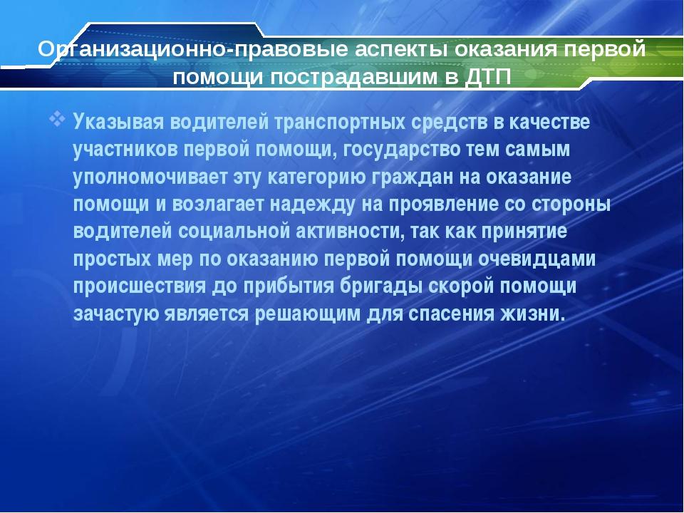 Организационно-правовые аспекты оказания первой помощи пострадавшим в ДТП Ука...