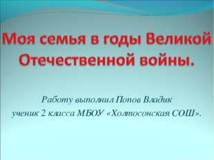 Работу выполнил Попов Владик ученик 2 класса МБОУ «Холтосонская СОШ».