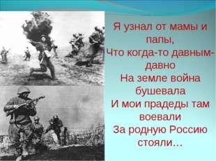 Я узнал от мамы и папы, Что когда-то давным-давно На земле война бушевала И м