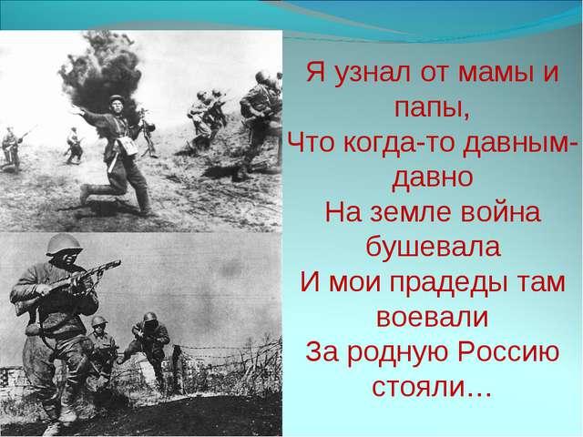 Я узнал от мамы и папы, Что когда-то давным-давно На земле война бушевала И м...
