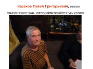 Казаков Павел Григорьевич, ветеран педагогического труда, отличник физическо