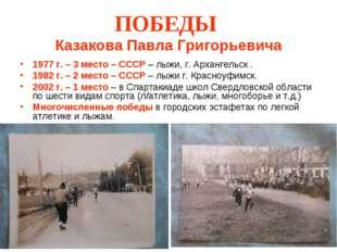 ПОБЕДЫ Казакова Павла Григорьевича 1977 г. – 3 место – СССР – лыжи, г. Арханг