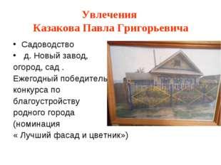 Увлечения Казакова Павла Григорьевича Садоводство д. Новый завод, огород, сад