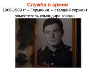 Служба в армии 1966-1969 гг – Германия – старший сержант, заместитель кома