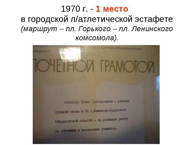 1970 г. - 1 место в городской л/атлетической эстафете (маршрут – пл. Горького...