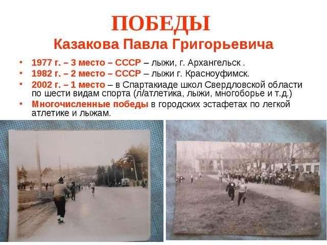 ПОБЕДЫ Казакова Павла Григорьевича 1977 г. – 3 место – СССР – лыжи, г. Арханг...