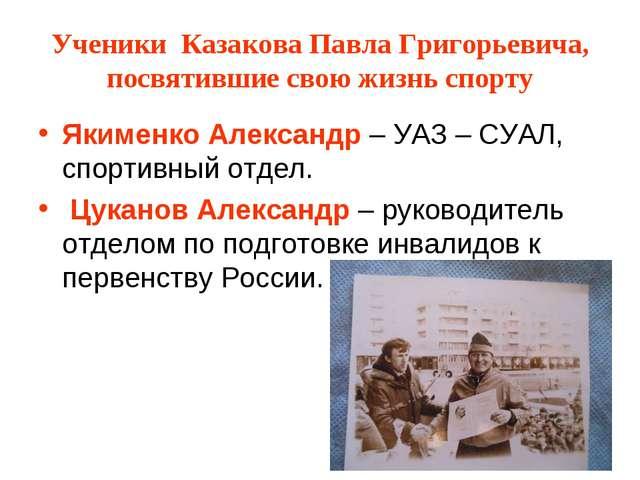 Ученики Казакова Павла Григорьевича, посвятившие свою жизнь спорту Якименко А...