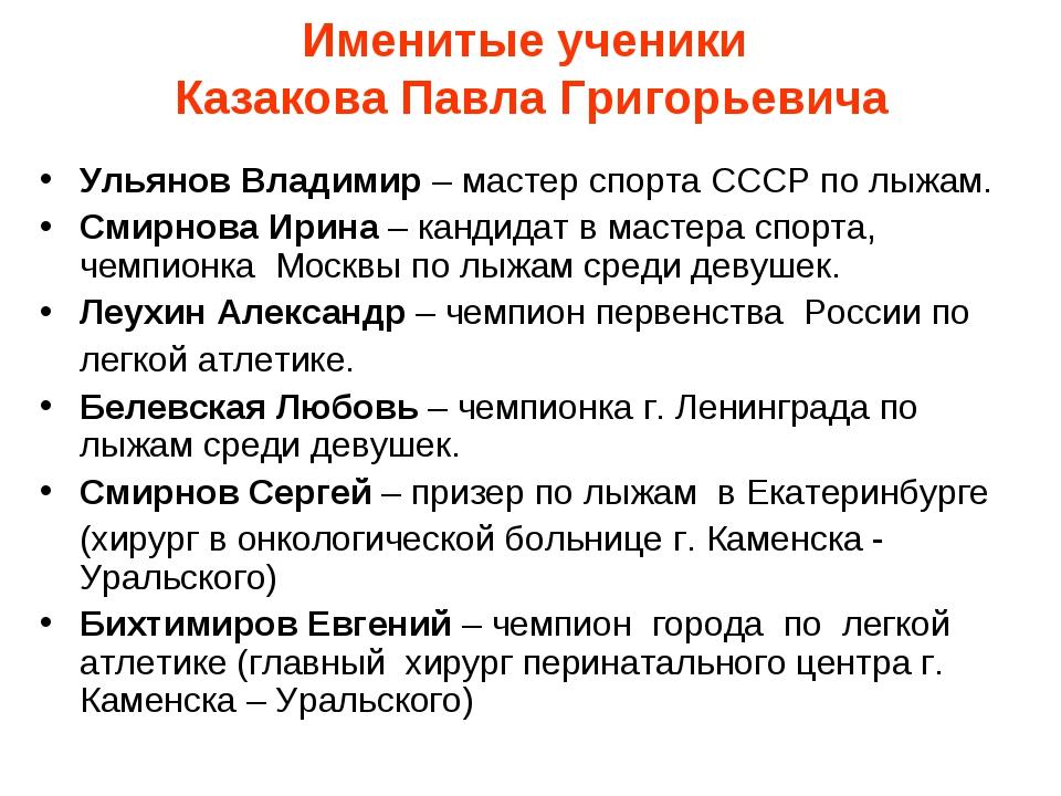 Именитые ученики Казакова Павла Григорьевича Ульянов Владимир – мастер спорта...