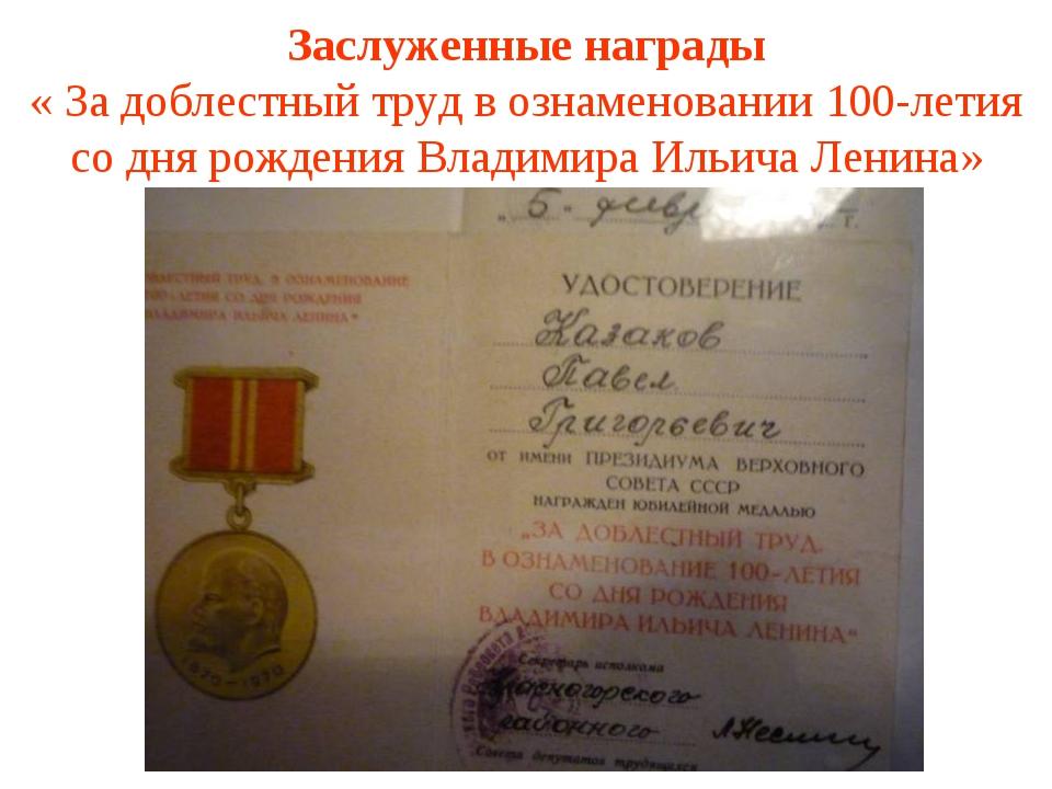 Заслуженные награды « За доблестный труд в ознаменовании 100-летия со дня рож...