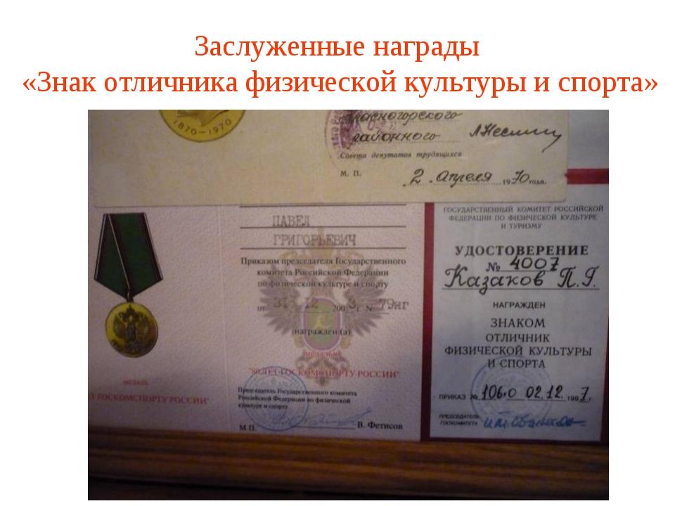 Заслуженные награды «Знак отличника физической культуры и спорта»