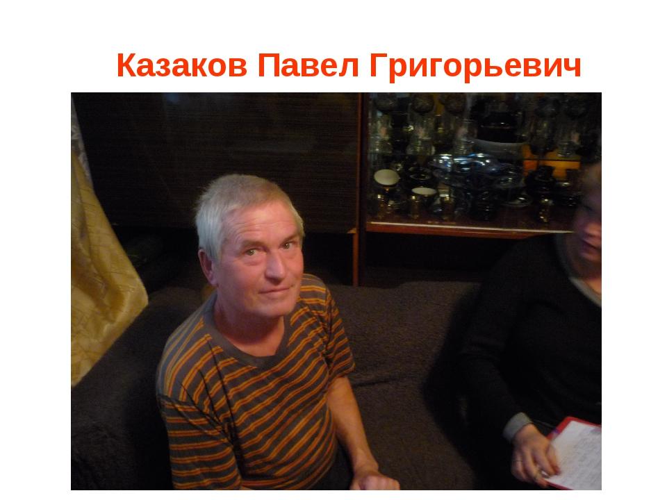 Казаков Павел Григорьевич