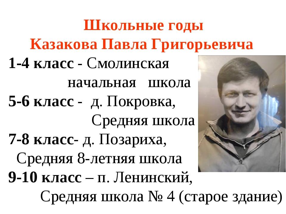 Школьные годы Казакова Павла Григорьевича 1-4 класс - Смолинская начальная ш...