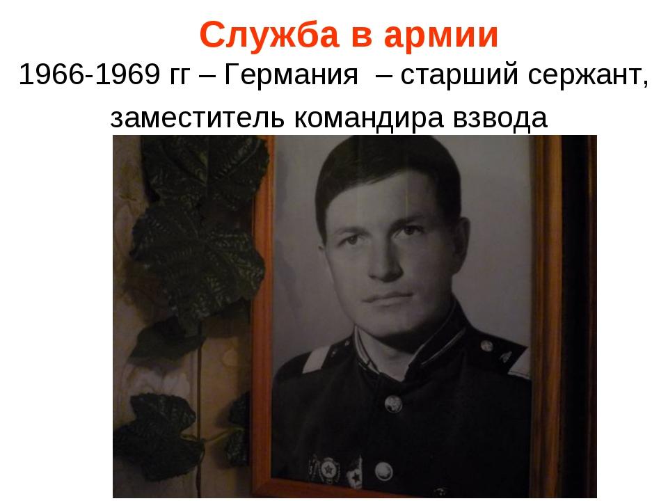 Служба в армии 1966-1969 гг – Германия – старший сержант, заместитель кома...