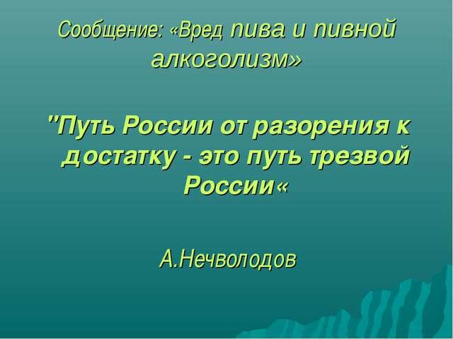 """Сообщение: «Вред пива и пивной алкоголизм» """"Путь России от разорения к достат..."""