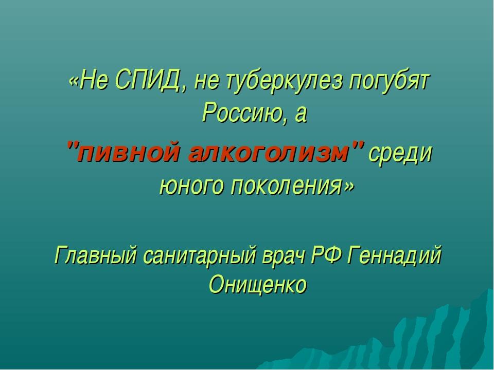 """«Не СПИД, не туберкулез погубят Россию, а """"пивной алкоголизм"""" среди юного п..."""