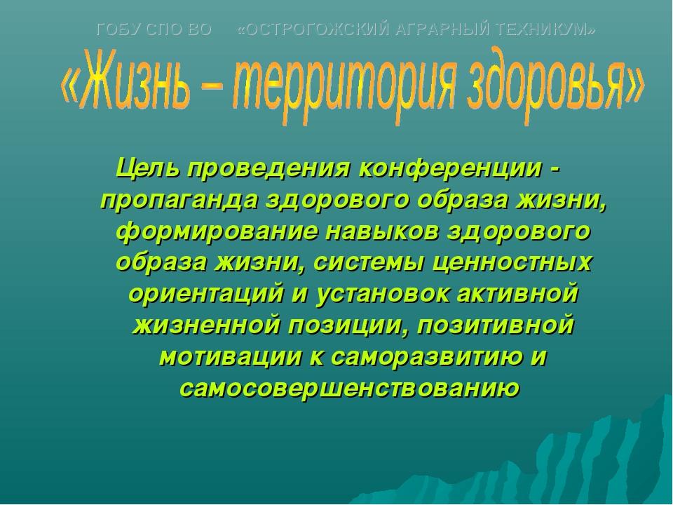 Цель проведения конференции - пропаганда здорового образа жизни, формирование...