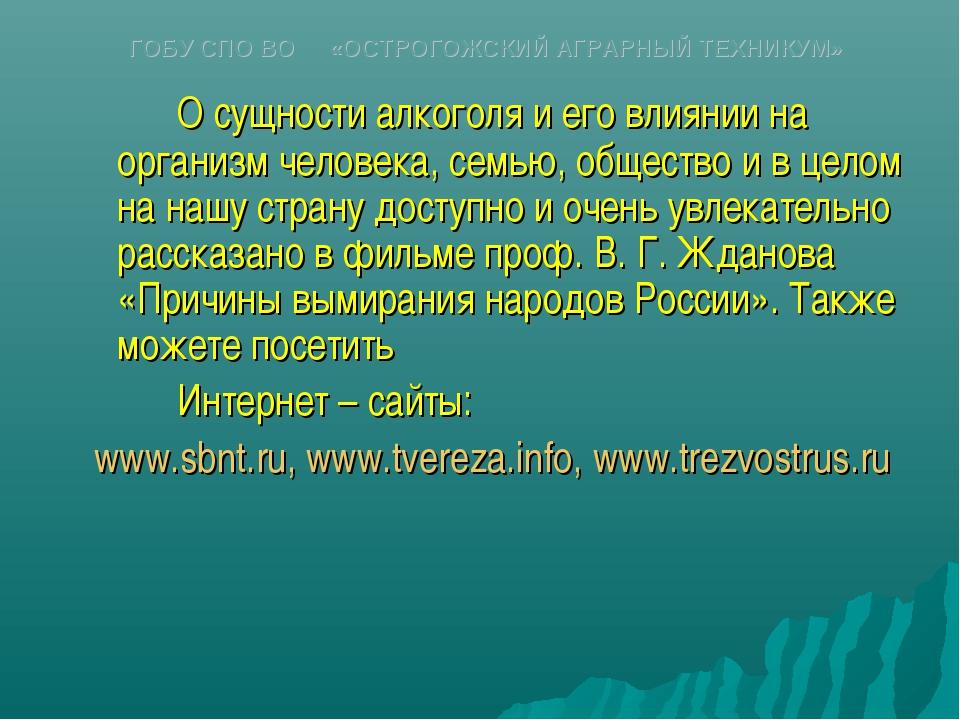 О сущности алкоголя и его влиянии на организм человека, семью, общество и в...