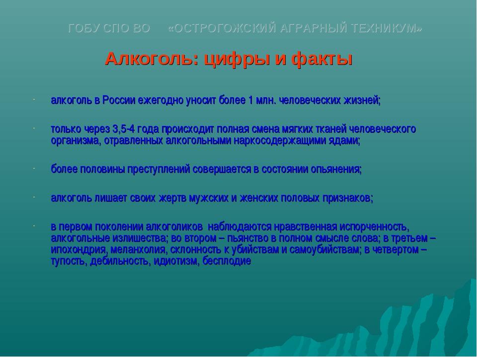 алкоголь в России ежегодно уносит более 1 млн. человеческих жизней; только че...